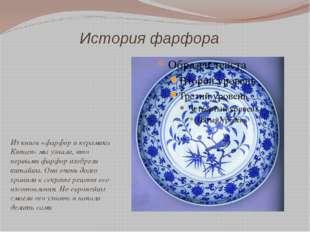 История фарфора Из книги «фарфор и керамика Китая» мы узнали, что первыми фар
