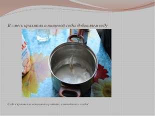 В смесь крахмала и пищевой соды добавляем воду Сода и крахмал не вступают в