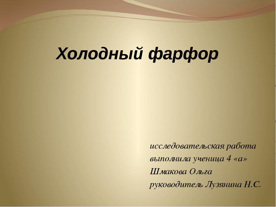 Холодный фарфор исследовательская работа выполнила ученица 4 «а» Шмакова Ольг...