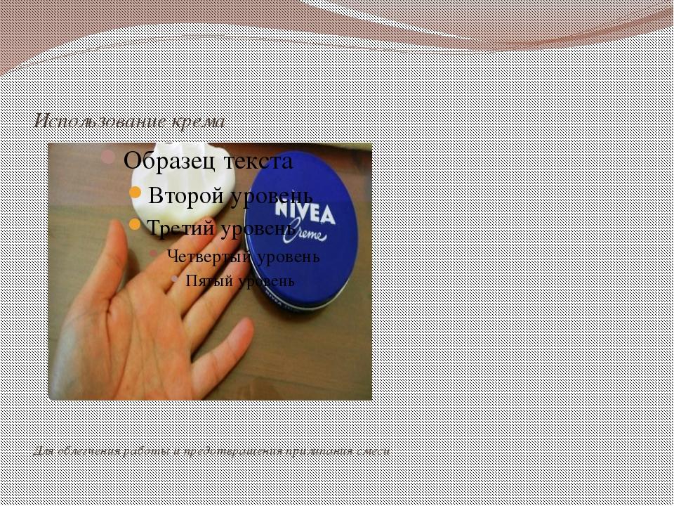 Использование крема Для облегчения работы и предотвращения прилипания смеси
