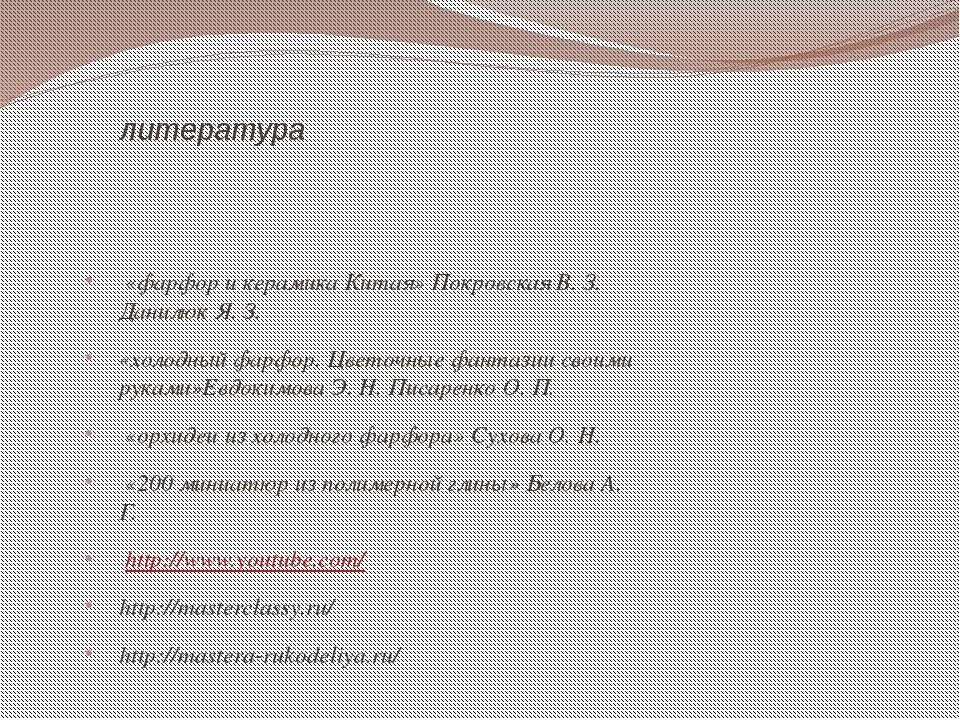 литература «фарфор и керамика Китая» Покровская В. З. Данилюк Я. З. «холодный...
