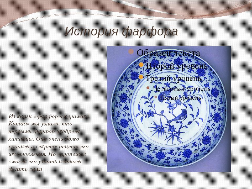 История фарфора Из книги «фарфор и керамика Китая» мы узнали, что первыми фар...