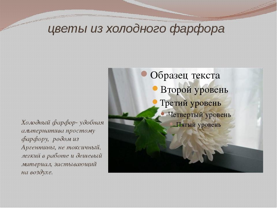 цветы из холодного фарфора Холодный фарфор- удобная альтернатива простому фар...