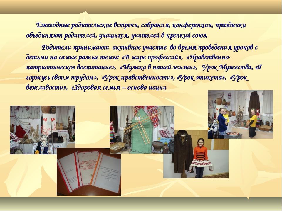 Ежегодные родительские встречи, собрания, конференции, праздники объединяют...