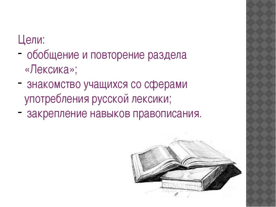 Цели: обобщение и повторение раздела «Лексика»; знакомство учащихся со сферам...