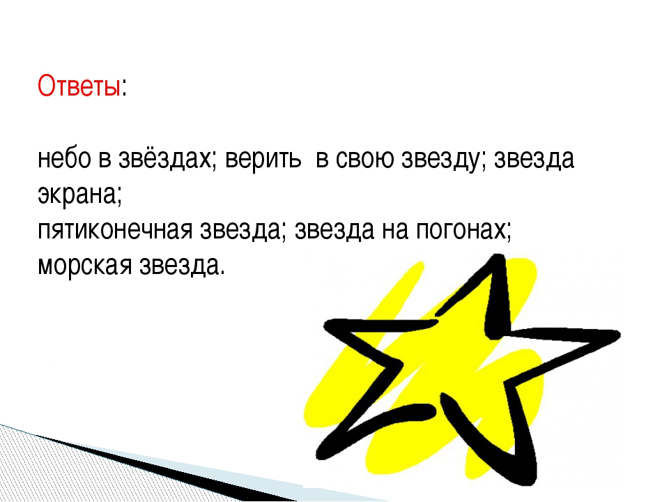 Ответы: небо в звёздах; верить в свою звезду; звезда экрана; пятиконечная зв...