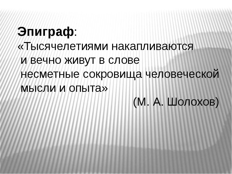 Эпиграф: «Тысячелетиями накапливаются и вечно живут в слове несметные сокрови...