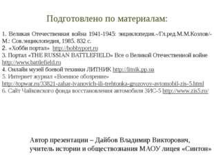 Подготовлено по материалам: 1. Великая Отечественная война 1941-1945: энцикло