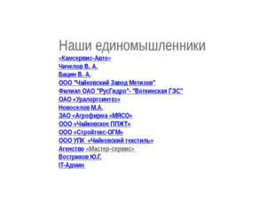 """Наши единомышленники «Камсервис-Авто» ЧичеловВ.А. БацинВ.А. ООО """"Чайковск"""