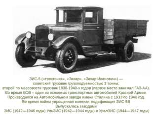 ЗИС-5 («трехтонка», «Захар», «Захар Иванович») — советский грузовик грузоподъ