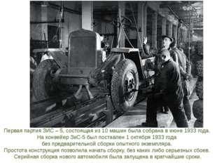 Первая партия ЗИС – 5, состоящая из 10 машин была собрана в июне 1933 года. Н