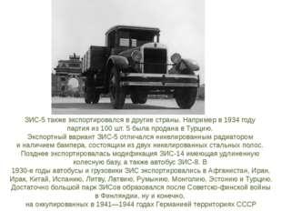 ЗИС-5 также экспортировался в другие страны. Например в 1934 году партия из 1