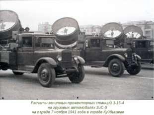Расчеты зенитных прожекторных станций 3-15-4 на грузовых автомобилях ЗиС-5 на
