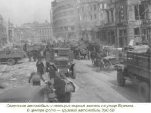 Советские автомобили и немецкие мирные жители на улице Берлина. В центре фото