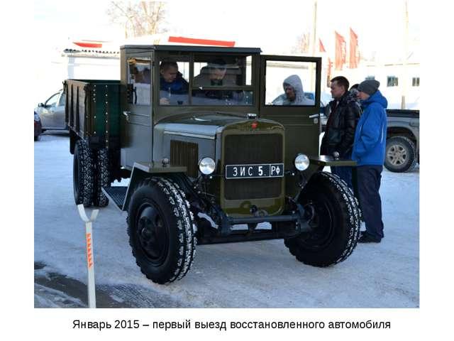 Январь 2015 – первый выезд восстановленного автомобиля