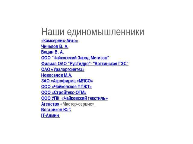 """Наши единомышленники «Камсервис-Авто» ЧичеловВ.А. БацинВ.А. ООО """"Чайковск..."""