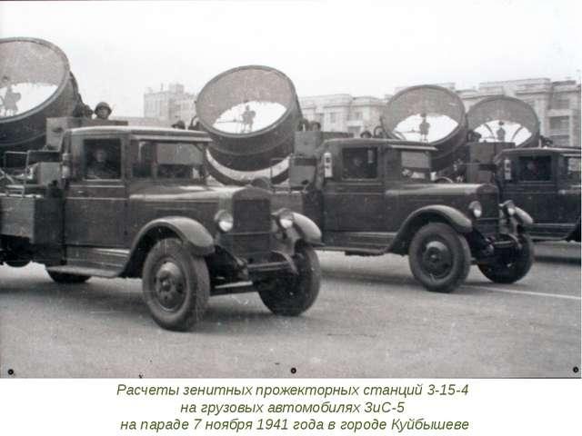 Расчеты зенитных прожекторных станций 3-15-4 на грузовых автомобилях ЗиС-5 на...
