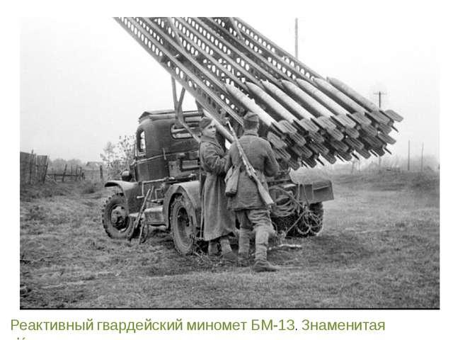 Реактивный гвардейский миномет БМ-13. Знаменитая «Катюша»