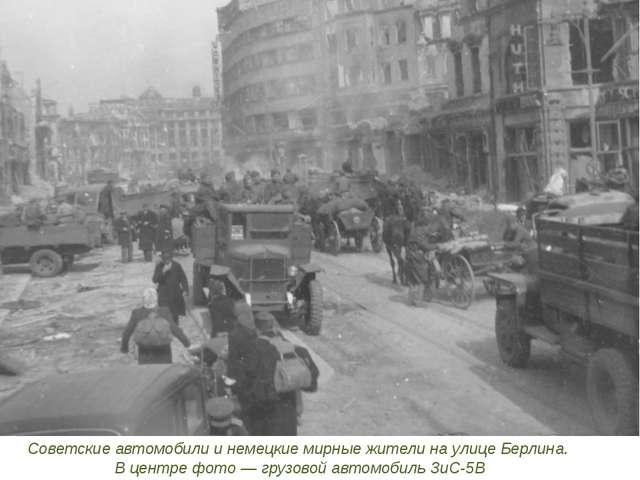 Советские автомобили и немецкие мирные жители на улице Берлина. В центре фото...