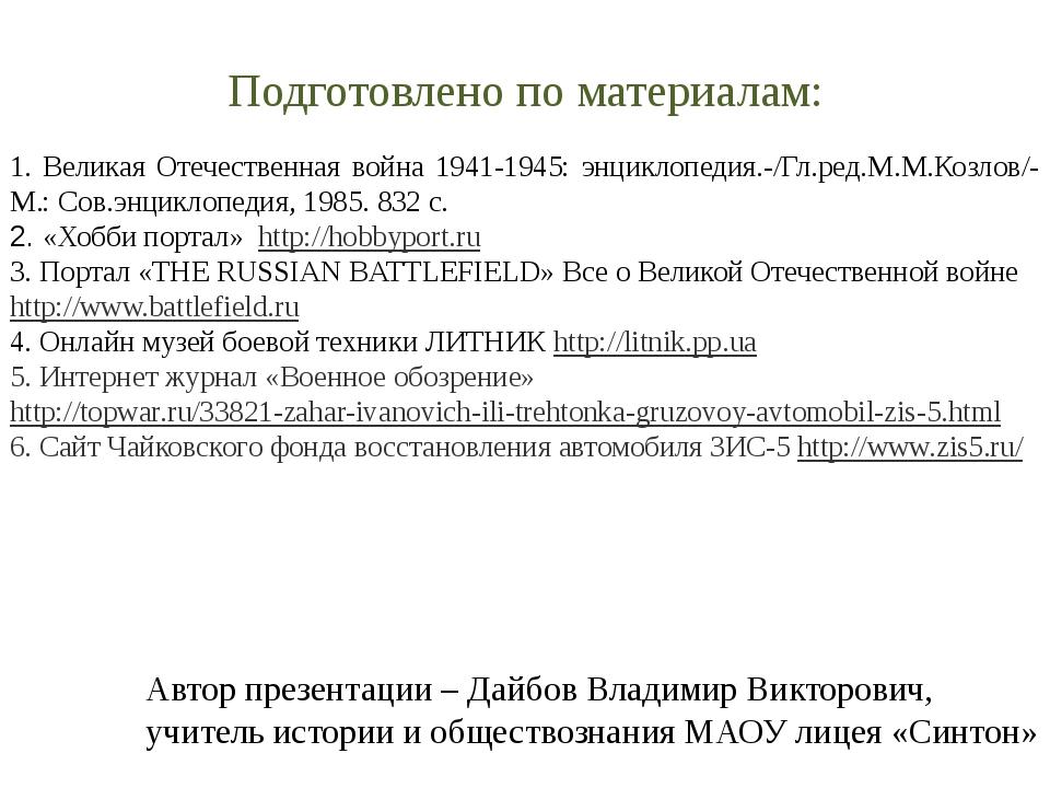 Подготовлено по материалам: 1. Великая Отечественная война 1941-1945: энцикло...