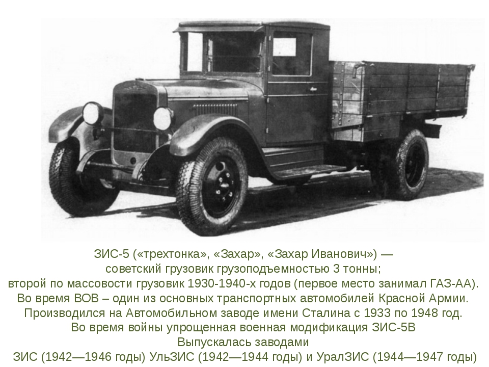ЗИС-5 («трехтонка», «Захар», «Захар Иванович») — советский грузовик грузоподъ...