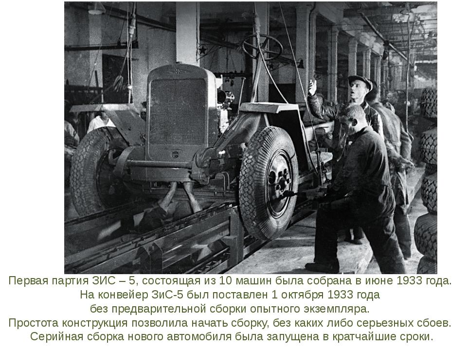 Первая партия ЗИС – 5, состоящая из 10 машин была собрана в июне 1933 года. Н...