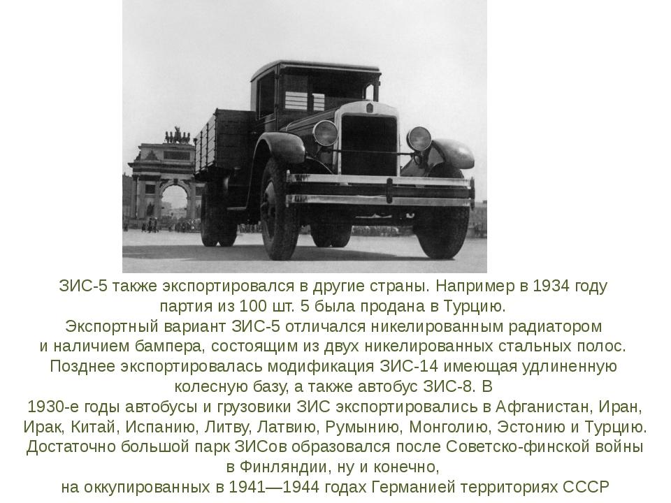 ЗИС-5 также экспортировался в другие страны. Например в 1934 году партия из 1...