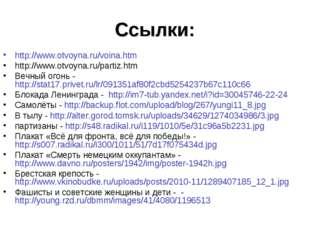 Ссылки: http://www.otvoyna.ru/voina.htm http://www.otvoyna.ru/partiz.htm Вечн