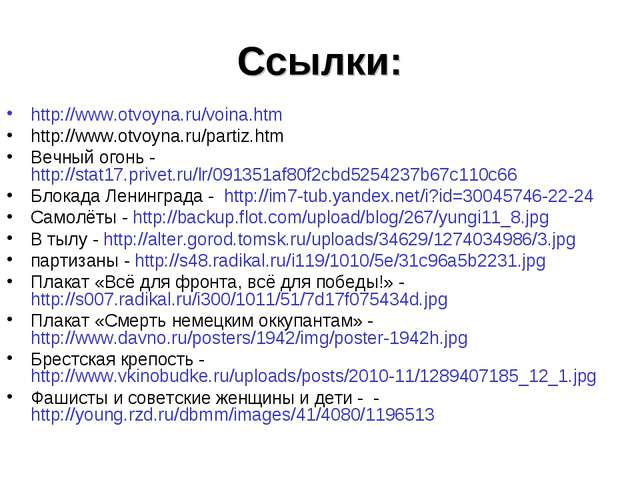 Ссылки: http://www.otvoyna.ru/voina.htm http://www.otvoyna.ru/partiz.htm Вечн...