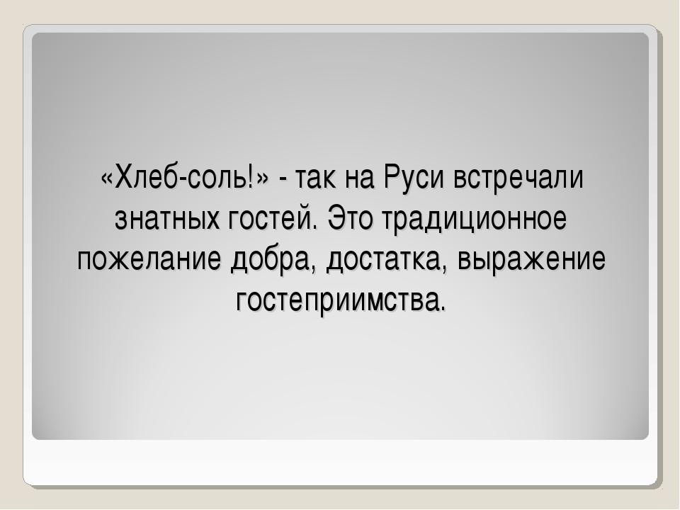«Хлеб-соль!» - так на Руси встречали знатных гостей. Это традиционное пожелан...