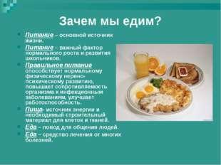 Зачем мы едим? Питание – основной источник жизни. Питание – важный фактор нор