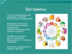 Витамины Группа незаменимых для организма человека биологических соединений.