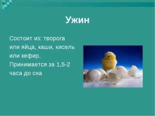 Ужин Состоит из: творога или яйца, каши, кисель или кефир. Принимается за 1,5