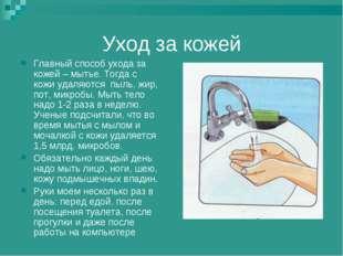 Уход за кожей Главный способ ухода за кожей – мытье. Тогда с кожи удаляются п