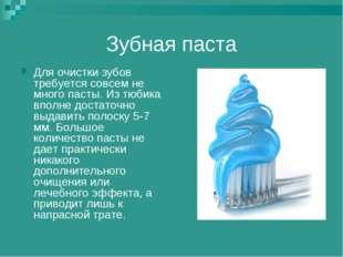 Зубная паста Для очистки зубов требуется совсем не много пасты. Из тюбика впо