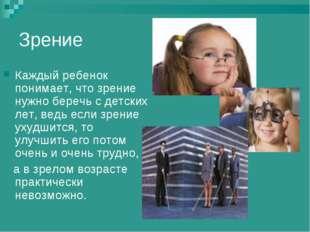 Зрение Каждый ребенок понимает, что зрение нужно беречь с детских лет, ведь е