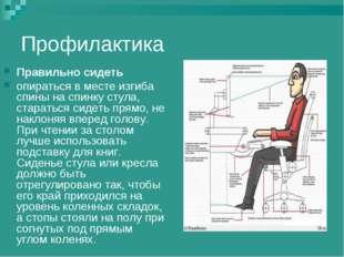 Профилактика Правильно сидеть опираться в месте изгиба спины на спинку стула,