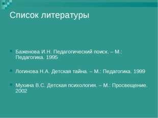 Список литературы Баженова И.Н. Педагогический поиск. – М.: Педагогика. 1995