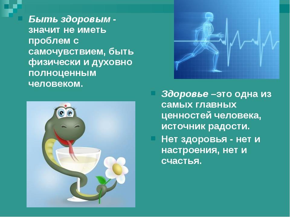 Быть здоровым - значит не иметь проблем с самочувствием, быть физически и дух...