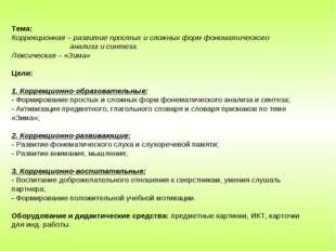 Тема: Коррекционная – развитие простых и сложных форм фонематического анализа