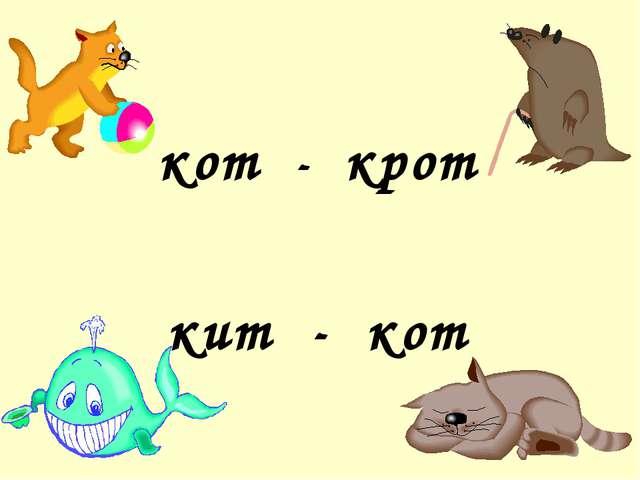 кот - крот кит - кот