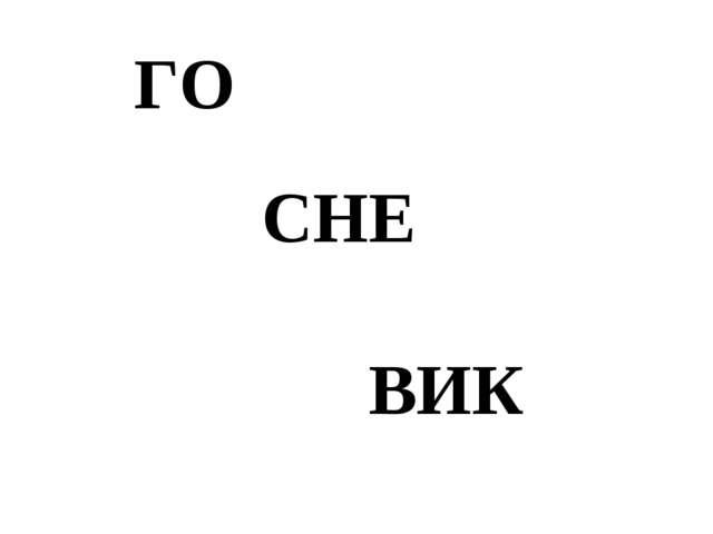 ГО СНЕ ВИК
