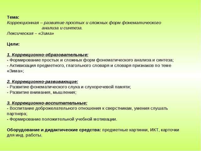 Тема: Коррекционная – развитие простых и сложных форм фонематического анализа...