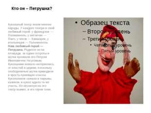 Кто он – Петрушка? Кукольный театр знали многие народы. У каждого театра и св