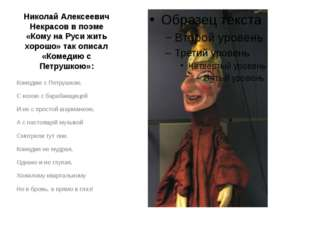 Николай Алексеевич Некрасов в поэме «Кому на Руси жить хорошо» так описал «Ко