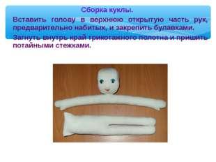 Сборка куклы. Вставить голову в верхнюю открытую часть рук, предварительно на