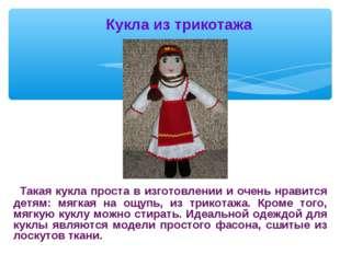 Такая кукла проста в изготовлении и очень нравится детям: мягкая на ощупь, и