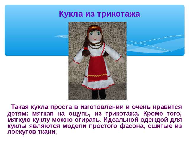 Такая кукла проста в изготовлении и очень нравится детям: мягкая на ощупь, и...