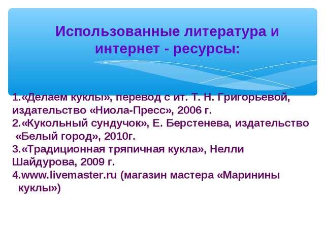 Использованные литература и интернет - ресурсы: 1.«Делаем куклы», перевод с...