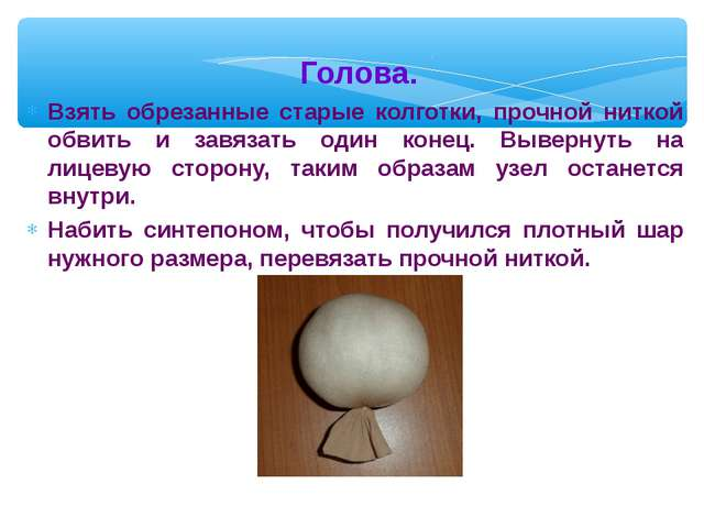 Мастер - класс - Чувашская кукла